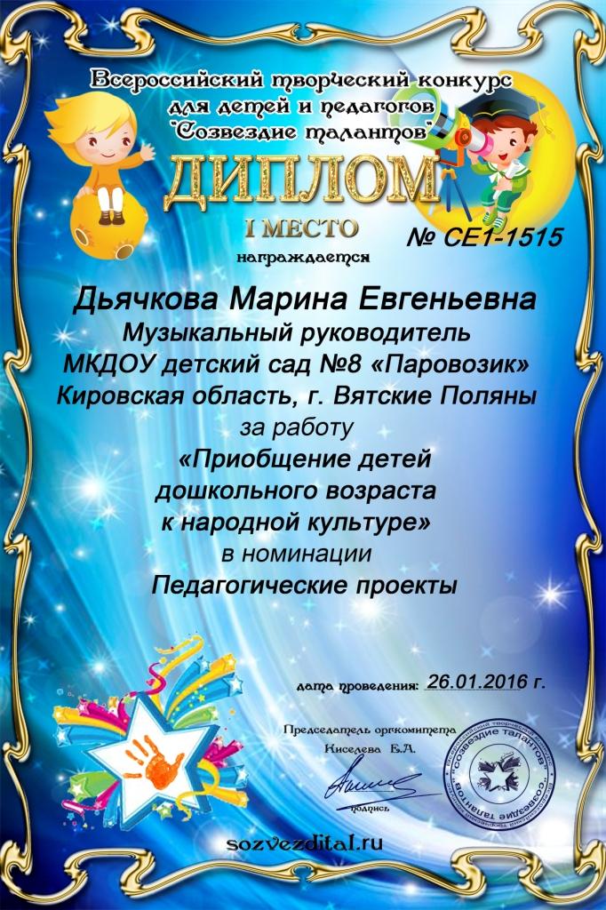 Сценарии творческих детских конкурсов